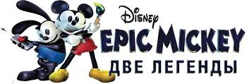 [XBOX360] Disney Epic Mickey 2: The Power of Two (2012)