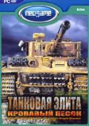 Tank Elite: Bloody Sand (2007) (RePack от R.G.WinRepack) PC
