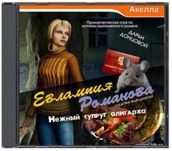 Евлампия Романова: Нежный супруг олигарха (2010) (RePack от R.G.OldGames) PC