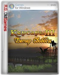 Корсары 3: Ветер Свободы (2009/v.1.2) (RePack от R.G.OldGames) PC