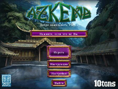 Азкенд (2014) PC