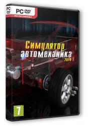 Car Mechanic Simulator 2014 (2014) (RePack от R.G. Steamgames) PC