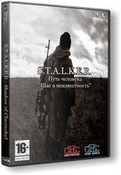 "S.T.A.L.K.E.R.: Shadow of Chernobyl - Путь человека ""Шаг в неизвестность"" (2014) (RePack by SeregA-Lus) PC"