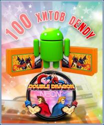 [Android] 100 игр Dendy для Android (1989-1998)