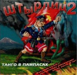 ШтЫрлиц 2: Танго в Пампасах (2000) PC
