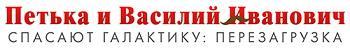 Петька и Василий Иванович спасают галактику: Перезагрузка (2016/Лицензия) PC
