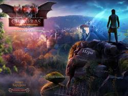 Химеры 3: Прокляты и забыты (2015) PC