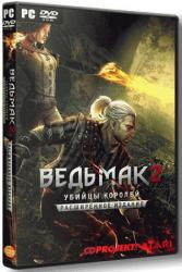 The Witcher 2: Assassins of Kings - Enhanced Edition (2012) (RePack от Zlofenix) PC