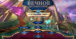 Вечное путешествие 5. Кристальная сфера. Коллекционное издание (2016) PC