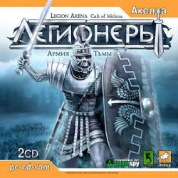 Legion Arena: Cult of Mithras (2006) PC