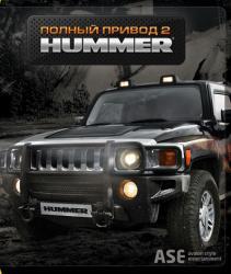 Полный привод 2: Hummer (2007/Лицензия) PC