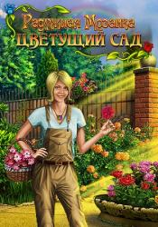 Радужная Мозаика: Цветущий Сад (2016) РС