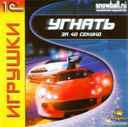 Speed Thief (2001) PC