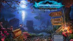 Тайны древних 5. Бухта мутных вод. Коллекционное издание (2016) PC