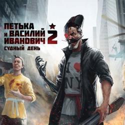 Петька и Василий Иванович 2: Судный день. Перезагрузка (2016) PC