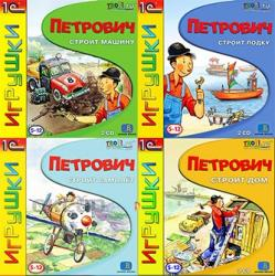 Петрович строит дом/машину/лодку/самолёт/ракету. Сборник игр (2004-2006) PC