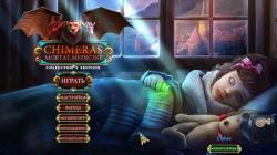 Химеры 4: Смертельная медицина (2016) PC