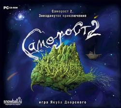 Саморост 2: Звезданутое приключение (2008) PC