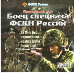 Боец спецназа ФСКН России (2007) PC