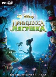 The Princess and the Frog (2009/Лицензия) PC