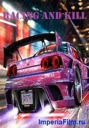 Racing And Kill (2016) PC