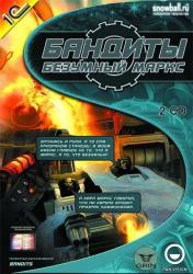Бандиты: Безумный Маркс (2003/Лицензия) PC