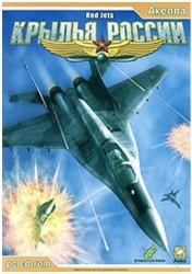 Крылья России (2004) PC