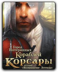 Корсары: Город Потерянных Кораблей (2007) (RePack от qoob) PC