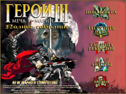 Heroes of Might and Magic III + HD mod + HW Rules mod (1999/RePack) PC