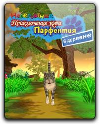 Приключения кота Парфентия в деревне! (2016) (RePack от qoob) PC