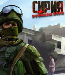Сирия: Русская буря (2017) (RePack от FitGirl) PC