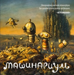 Машинариум (2009) (RePack от R.G. Revenants) PC