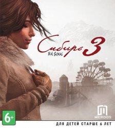 Сибирь 3: Deluxe Edition (2017/Лицензия) PC
