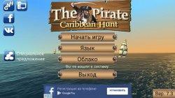 [Android] Пираты: Карибская облава (2017)