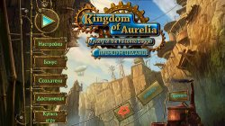[Android] Королевство Аурелия (2017)