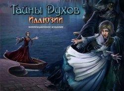 Тайны духов 8. Иллюзии. Коллекционное издание (2017) PC