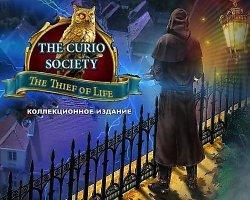 Общество Курион 3. Вор Жизни. Коллекционное издание (2016) PC