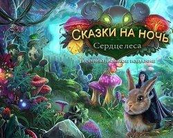 Сказки на ночь. Сердце леса. Коллекционное Издание (2017) PC