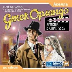 Джек Орландо: Детектив в стиле 30-х (2001/Лицензия) PC