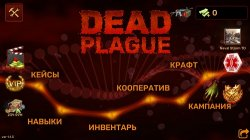 [Android] Dead Plague: Zombie Outbreak (2017)