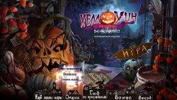 Хеллоуинские истории: Вечеринка. Коллекционное издание (2017) PC