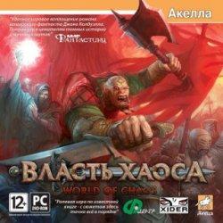 Власть хаоса (2007/Лицензия) PC