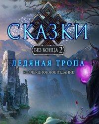 Сказки без конца 2: Ледяная тропа. Коллекционное Издание (2017) PC
