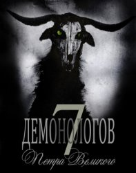 7 демонологов Петра Великого (2016) PC