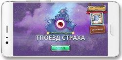 [Android] Поезд Страха (2017)
