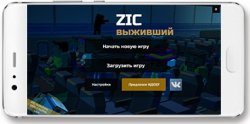 [Android] ZIC: Выживший (2017)