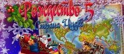 Рождество: Страна чудес 5 (2014) PC