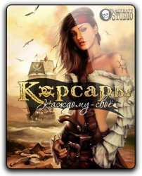 Sea Dogs: To Each His Own (2012) (RePack от qoob) PC