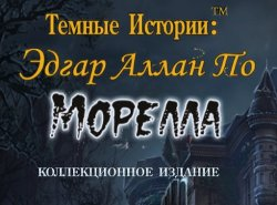 Темные истории 12: Эдгар Аллан По. Морелла. Коллекционное издание (2017) PC