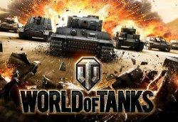 В World of Tanks грядут изменения